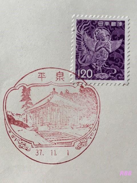 昭和37年(1962年)11月1日発行の120円華鬘の迦陵頻伽の通常切手と平泉風景印の画像