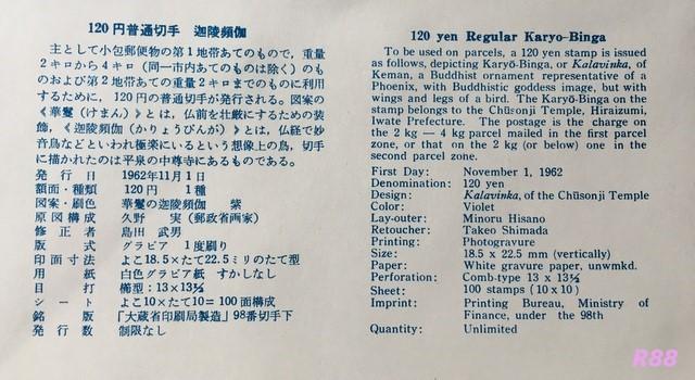 昭和37年(1962年)11月1日発行の120円通常切手華鬘の迦陵頻伽の初日カバーに付属の解説書の画像