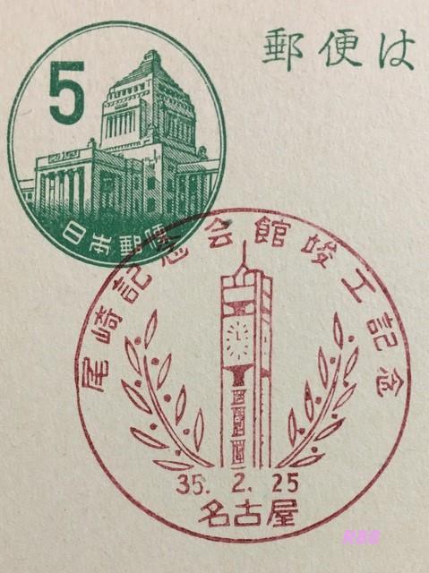 昭和35年(1960年)2月25日押印の尾崎記念会館竣工記念の名古屋特印の画像