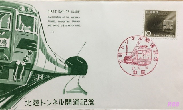 昭和37年(1962年)6月10日発行の北陸トンネル開通記念の印刷局凸版の初日カバーの画像