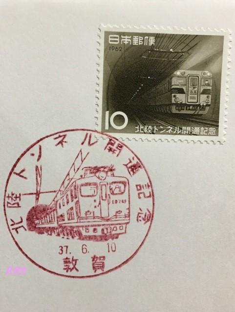 昭和37年(1962年)6月10日発行の北陸トンネル開通記念の切手と敦賀特印の画像