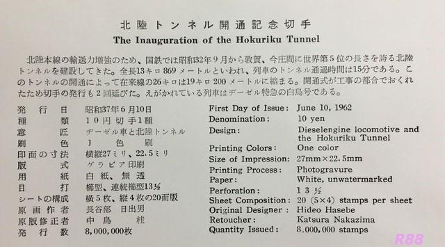 昭和37年(1962年)6月10日発行の印刷局凸版の北陸トンネル開通記念の初日カバーに付属の解説書の画像