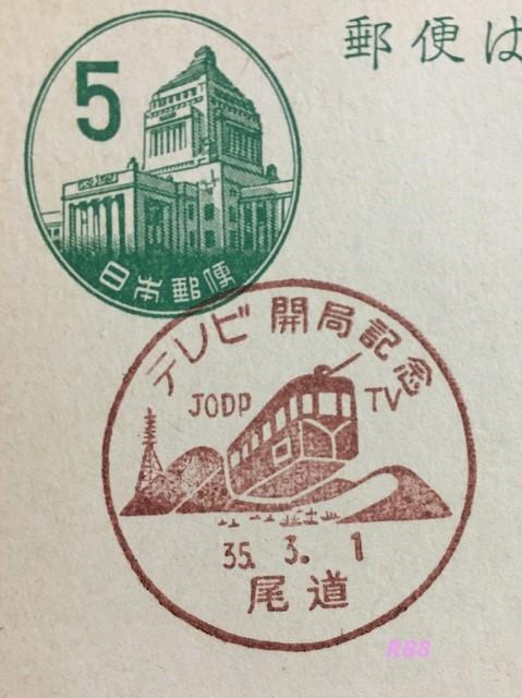 昭和35年(1960年)3月1日押印のテレビ開局記念の尾道小型印(官白)の画像