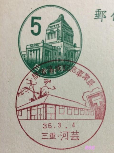 昭和35年(1960年)3月4日押印の局舎落成記念事業展の三重・河芸小型印(官白)の画像