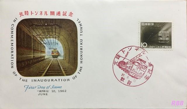 昭和37年(1962年)6月10日発行の北陸トンネル開通記念の初日カバー、敦賀特印のNCC版の画像