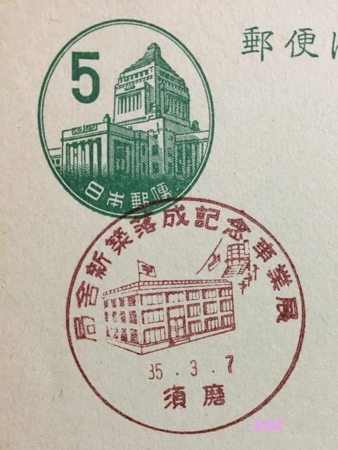 昭和35年(1960年)3月7日押印の局舎新築落成記念事業展の須磨小型印(官白)の画像