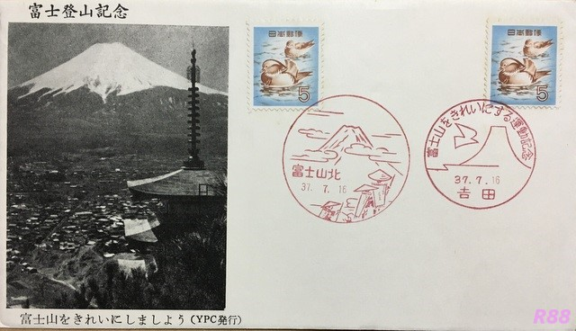 昭和37年(1962年)7月16日押印の富士山北風景印と富士山をきれいにする運動記念の吉田小型印のあるYPC発行の初日カバーの画像