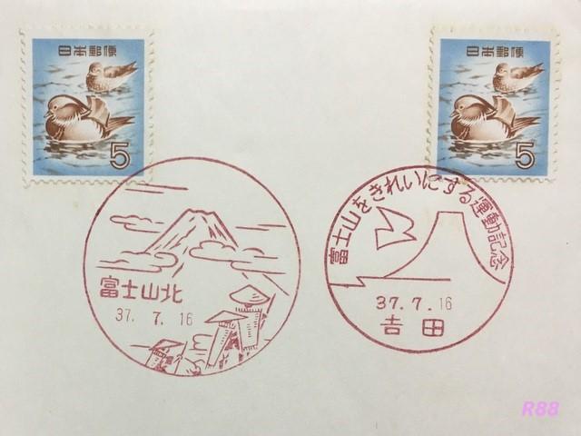 昭和37年(1962年)7月16日押印の富士山北風景印と富士山をきれいにする運動記念の吉田小型印の画像