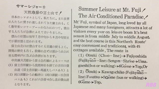 昭和37年(1962年)7月16日の富士登山記念(富士山をきれいにする運動)初日カバーに付属の解説書