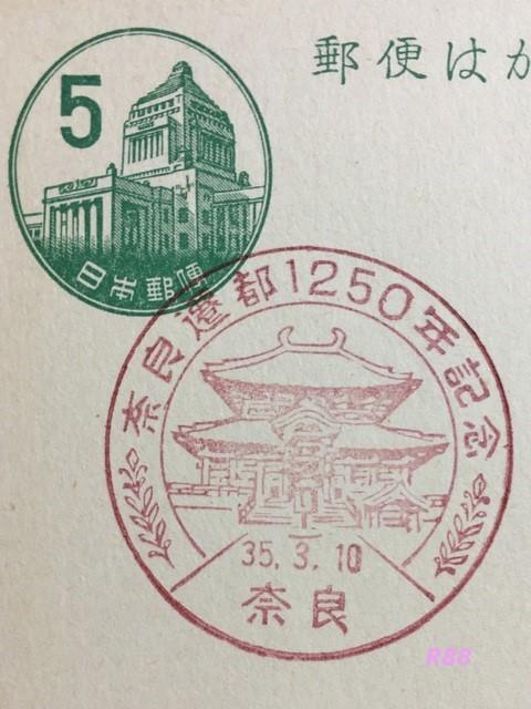 昭和35年(1960年)3月10日押印の奈良遷都1250年記念の奈良特印の画像