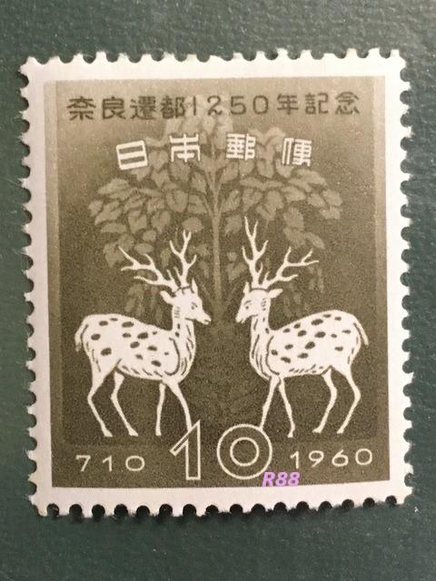昭和35年(1960年)3月10日発行の奈良遷都1250年記念切手の画像