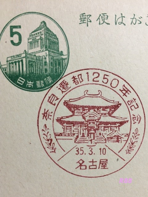 昭和35年(1960年)3月10日押印の奈良遷都1250年記念の名古屋特印の画像