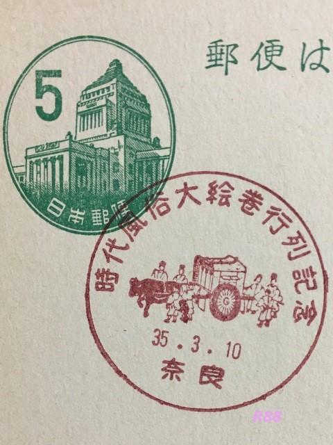 昭和35年(1960年)3月10日押印の時代風俗大絵巻行列記念の奈良小型印