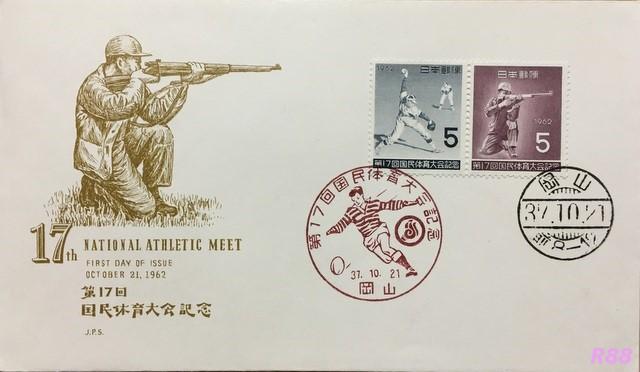 昭和37年(1962年)10月21日発行の第17回国民体育大会記念の初日カバー、JPS版の画像