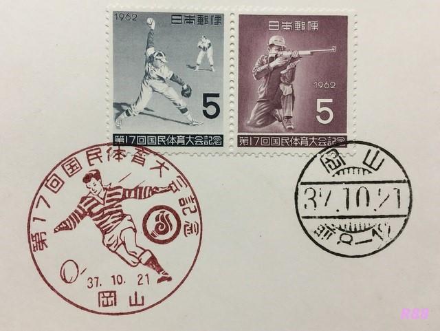 昭和37年(1962年)10月21日発行の第17回国民体育大会記念の5円切手、ソフトボールとライフル射撃の5円切手と岡山特印、櫛型印の画像