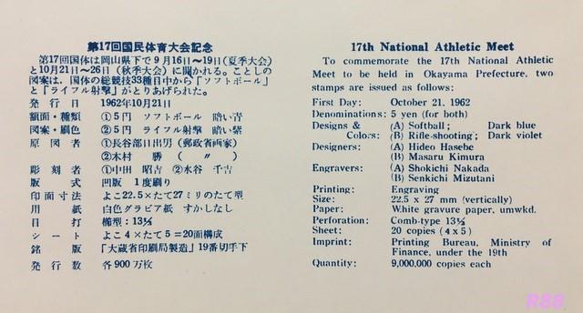 昭和37年(1962年)10月21日発行の第17回国民体育大会記念の初日カバーに付属の解説書