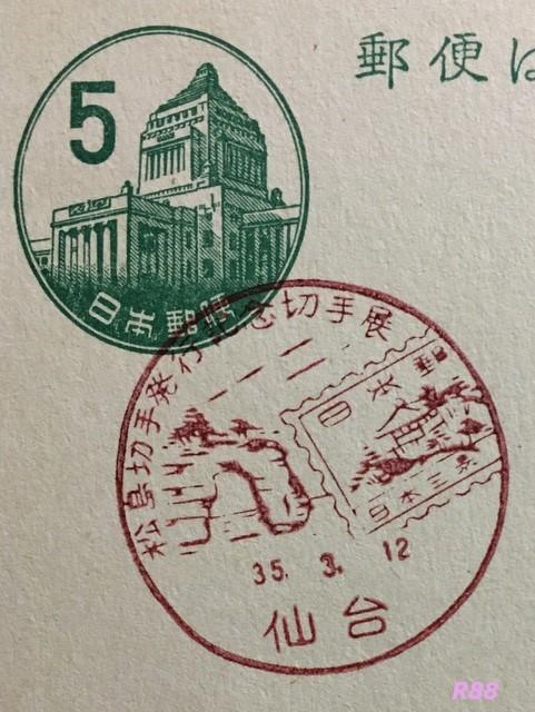 昭和35年(1960年)3月12日押印の松島切手発行記念切手展の仙台小型印の画像