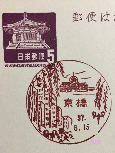 昭和37年(1962年)6月15日押印の京橋郵便局の風景印(官白)の画像
