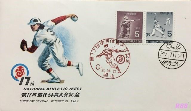 昭和37年(1962年)10月21日発行の第17回国民体育大会記念の初日カバーNCC版、岡山特印の画像