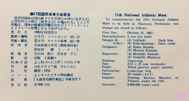 昭和37年(1962年)10月21日発行の第17回国民体育大会記念の初日カバー、NCC版に付属の解説書の画像