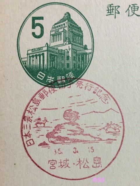 日本三景松島郵便切手発行記念の昭和35年(1960年)3月15日押印の宮城・松島小型印(官白)の画像