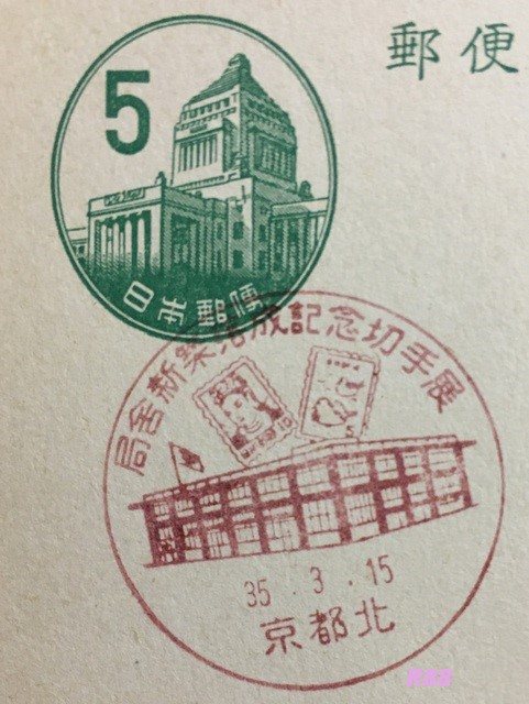昭和35年(1960年)3月15日押印の局舎新築落成記念切手展の京都北小型印(官白)の画像