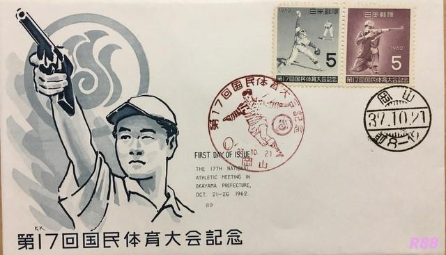 昭和37年(1962年)10月21日発行の第17回国民体育大会記念の印刷局凸版の初日カバー岡山特印の画像