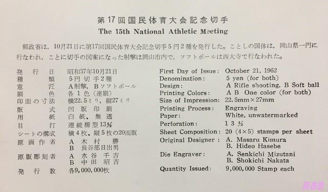 昭和37年(1962年)10月21日発行の第17回国民体育大会の初日カバー、印刷局凸版の初日カバーに付属の解説書の画像