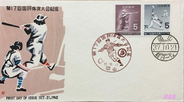 昭和37年(1962年)10月21日発行の第17回国民体育大会記念の初日カバー、中村浪静堂の木版カバー、岡山特印の画像
