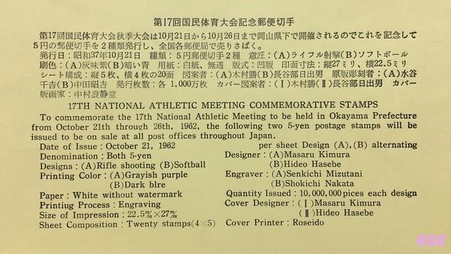 昭和37年(1962年)10月21日発行の第17回国民体育大会記念、中村浪静堂の初日カバーに付属の解説書の画像