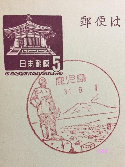 昭和37年(1962年)6月1日押印の鹿児島郵便局風景印(官白)の画像