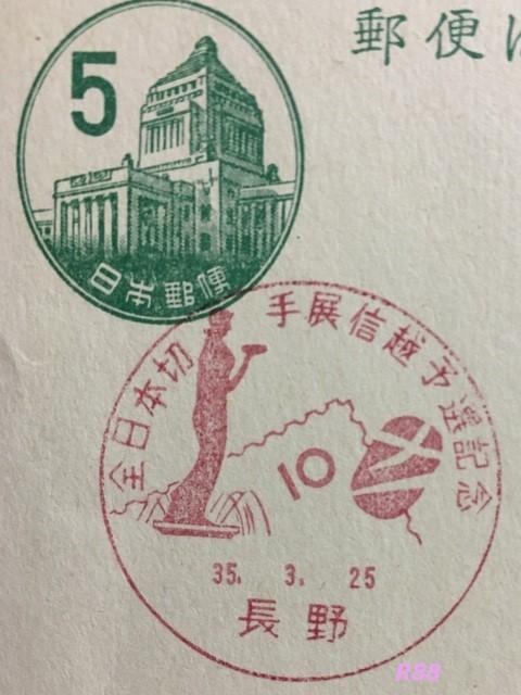 昭和35年(1960年)3月25日押印の全日本切手展信越予選記念の長野小型印(官白)の画像