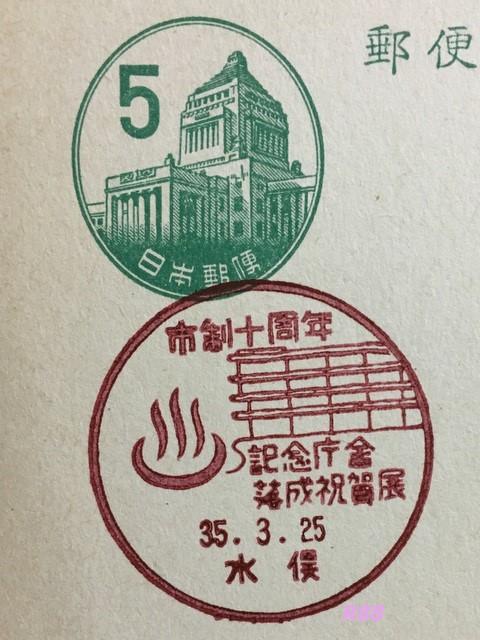 昭和35年(1960年)3月25日押印の市政十周年記念庁舎落成祝賀展の水俣小型印(官白)の画像