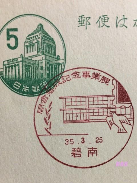 昭和35年(1960年)3月25日押印の局舎落成記念事業展の碧南小型印(官白)の画像