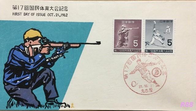 昭和37年(1962年)10月21日発行の第17回国民体育大会記念の中村浪静堂作成の木版初日カバー、名古屋特印の画像