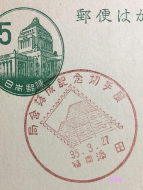 昭和35年(1960年)3月27日押印の局舎落成記念切手展、福岡添田小型印(官白)の画像