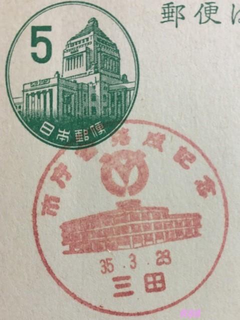 昭和35年(1960年)3月28日押印の市庁舎落成記念の三田小型印(官白)の画像