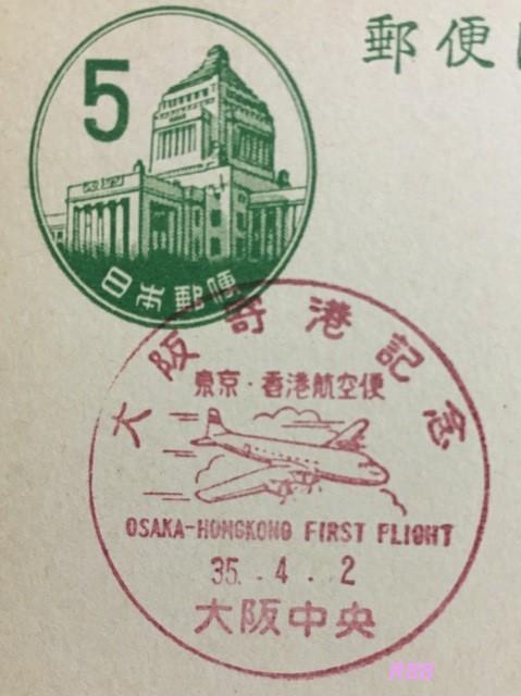 昭和35年(1960年)4月2日押印の大阪寄港記念の大阪中央小型印(官白)の画像