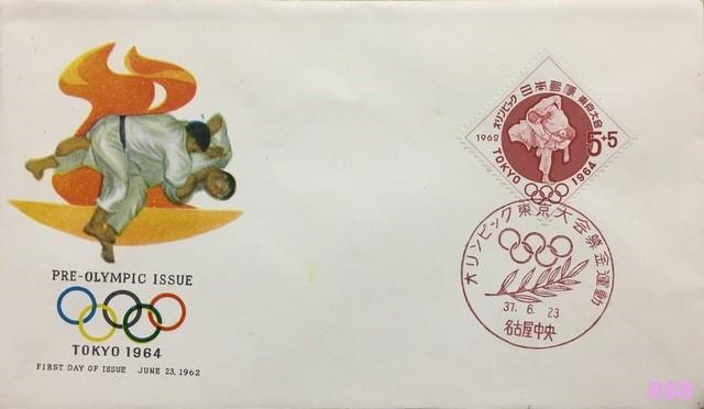 昭和37年(1962年)6月23日発行のオリンピック東京大会募金運動の初日カバー NCC版、名古屋特印ありの画像