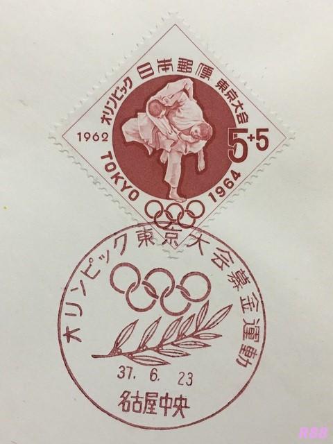 昭和37年(1962年)6月23日押印のオリンピック東京大会募金運動の名古屋中央特印の画像