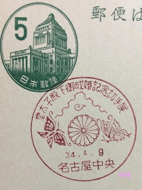 昭和34年(1959年)4月9日押印の皇太子殿下御成婚記念切手展の名古中央屋小型印(官白)の画像