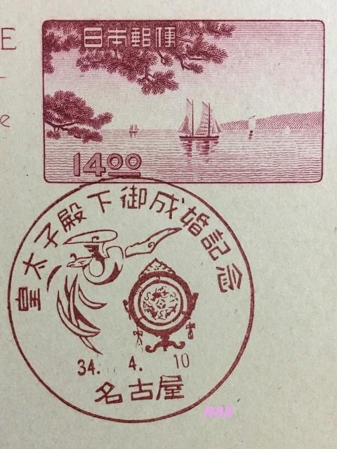 昭和34年(1959年)4月10日押印の皇太子殿下御成婚記念の名古屋特印(官白)の画像