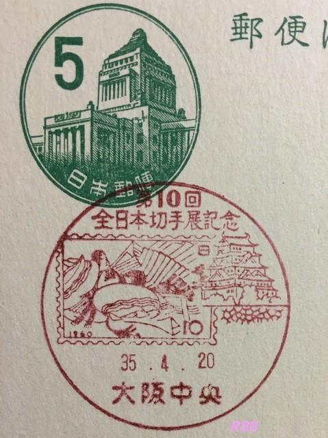 昭和35年(1960年)4月20日押印の第10回全日本切手展記念の小型印(官白)の画像