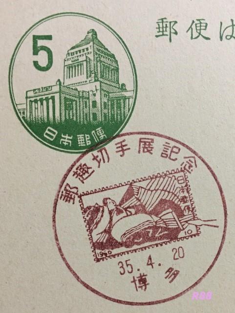 昭和35年(1960年)4月20日押印の郵趣切手展記念の博多小型印(官白)の画像