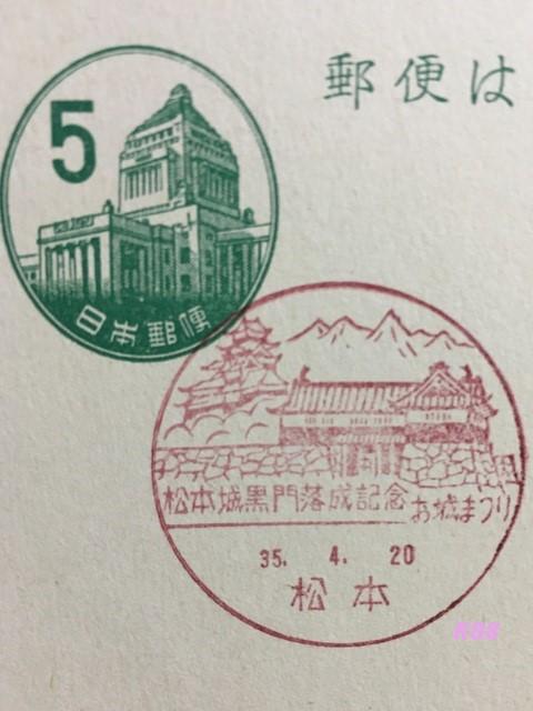 昭和35年(1960年)4月20日押印の松本城黒門落成記念お城まつり 松本小型印(官白)の画像