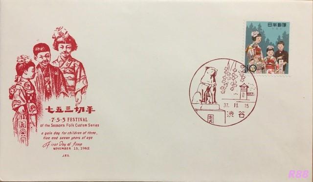 昭和37年(1962年)11月15日発行の季節の行事シリーズ第3次七五三切手の初日カバー JPS版、渋谷風景印押印の画像