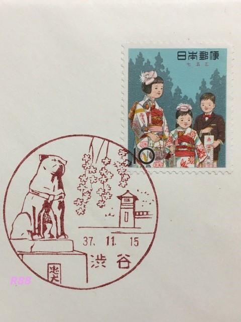 昭和37年(1962)11月15日発行の季節の行事シリーズ第3次七五三切手の初日カバーに押印されている渋谷風景印と七五三切手の画像