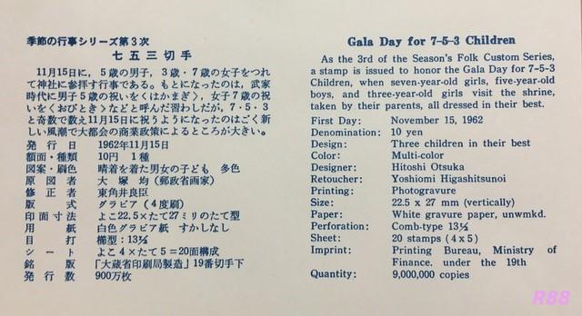 昭和37年(1962)11月15日発行の季節の行事シリーズ第3次七五三切手に付属の解説書