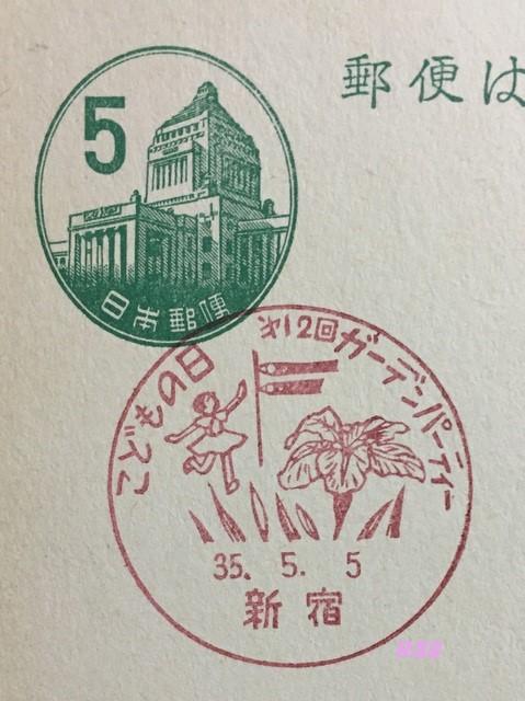 昭和35年(1960年)5月5日押印のこどもの日第12回ガーデンパーティー 新宿特印(官白)の画像