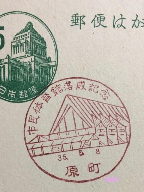 昭和35年(1960年)5月8日押印の市民体育館落成記念 原町小型印(官白)の画像